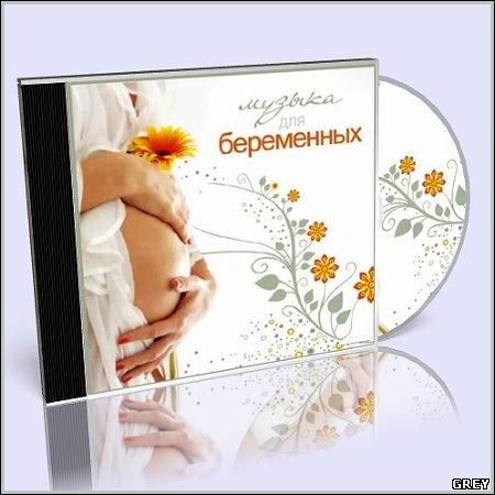 Сборники музыка для беременных